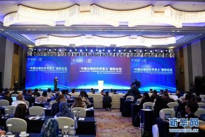 """""""中国治理的世界意义""""国际论坛在浙江湖州举办"""