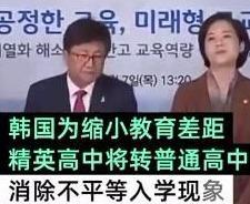 韩教育部宣布将废除精英高中 统一转为普通高中