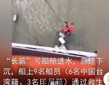 突发!中国台湾籍杂货船碰撞进水急速下沉!7名船员获救,2名仍在搜救..