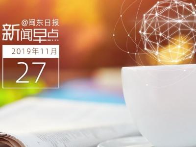 早点!宁德新闻 [2019-11-27]