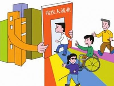"""首批""""省安排残疾人就业爱心单位""""   我市5个单位入选"""
