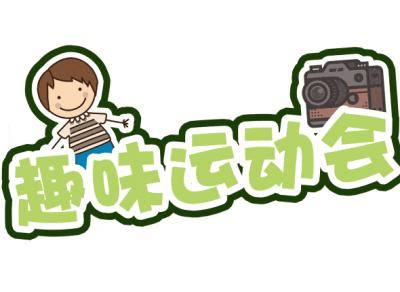 """宁德市烟草系统成功举办第五届""""智勇谋""""职工趣味运动会"""