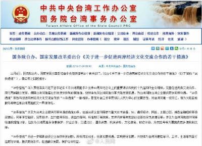 两岸经济文化交流合作26条措施出台