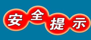 中国使馆提醒中国公民在12月5日法国大罢工期间注意安全