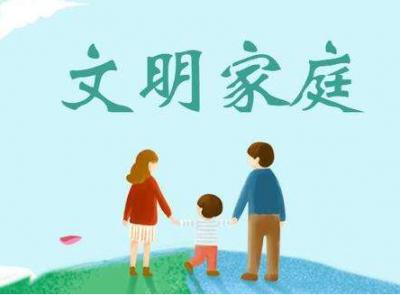 文明家庭|叶少青家庭:夫妻和睦 孝老爱亲