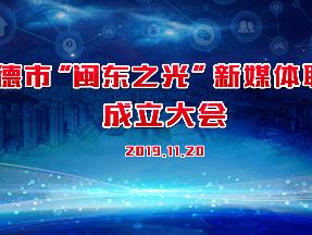 """宁德市""""闽东之光""""新媒体联盟成立"""