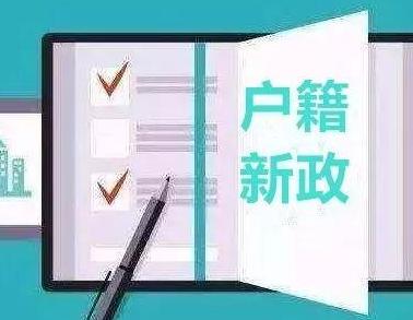 云南户籍新政:租赁人及家属可在租赁房落户,需征得房主同意