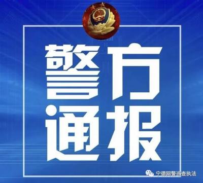 福建宁德男子网络刷单被骗两万余元