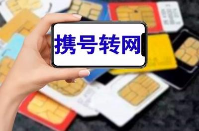 北青报:携号转网全国铺开是一场综合大考