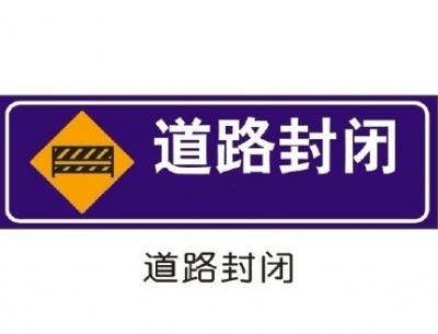 沈海高速宁德北到湾坞路段封闭施工,途经车辆要这么走!