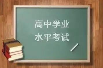 明年普通高中学业水平合格性考试省级首次开考语数外语