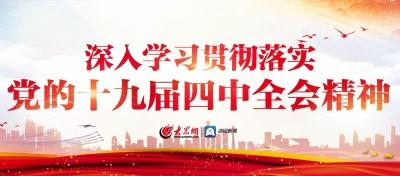 柘荣:深入学习贯彻党的十九届四中全会精神
