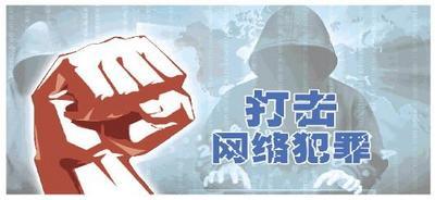 人民网评:织密严惩网络犯罪的法治之网