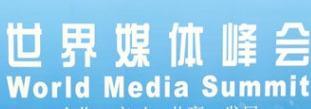 世界媒体峰会第四次主席团会议将在上海举行