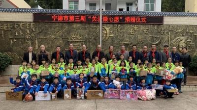 """宁德市第三期""""关爱微心愿""""捐赠仪式举行  50份爱心礼物圆了孩子""""微心愿"""""""