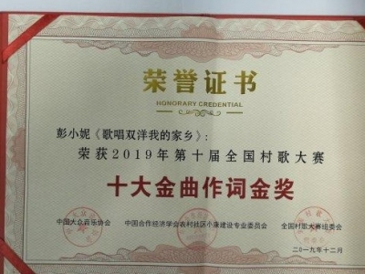 宁德古田《歌唱双洋 我的家乡》获全国村歌大赛金曲奖
