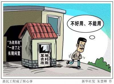 """""""高价厕所""""变""""仓房"""" """"方便""""为何不方便"""