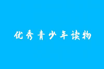 """中宣部组织实施——二〇一九年""""优秀青少年读物出版工程""""入选作品揭晓"""