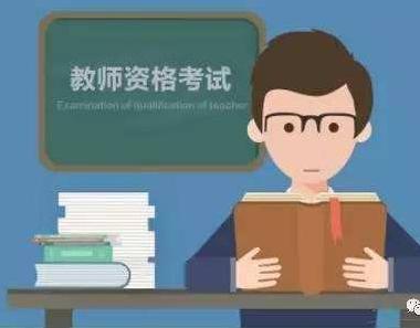 2019年下半年中小学教师资格考试笔试成绩12月10日公布 明年1月4—5日面试