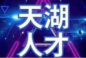 """推介""""天湖人才"""" 我市3企业获奖235万"""