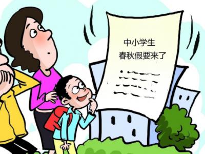 """来了!中小学放春秋假有望""""提上日程"""""""