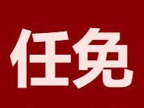国家主席习近平任免驻外大使