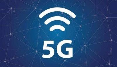 力争明年底  全国地级市覆盖5G网络