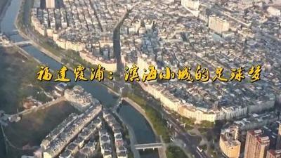 新华社|福建霞浦:滨海小城的足球梦