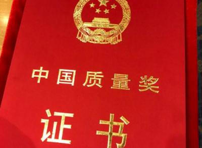 """2018年度福建省政府质量奖""""出炉""""  宁德时代获奖"""