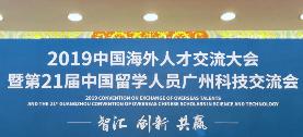 """海交会广发""""英雄帖"""" 共探高精尖"""