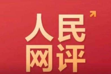 """上海地铁""""禁外放"""",文明需规则护航"""
