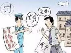 不按规定登记承租人信息  房东受罚