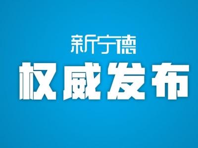 宁德市委书记郭锡文:贯彻落实全会精神,提升新宁德治理能力