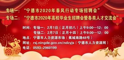 春节期间宁德有两场大型招聘会,欢迎参加!