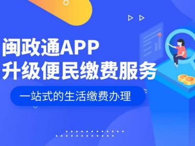 闽政通便民缴费突破1.25亿元