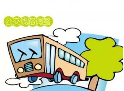 注意了!市区5条公交线路改道