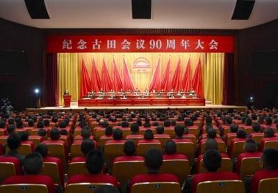 纪念古田会议召开90周年大会举行  黄坤明出席并讲话