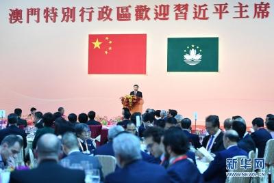 习近平出席澳门特别行政区政府欢迎晚宴并发表重要讲话