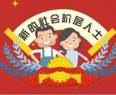 蕉城区新的社会阶层人士联谊会第一次会员大会暨成立大会召开