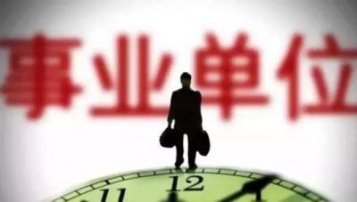 古田县人力资源和社会保障局关于2020年上半年事业单位公开招聘工作人员有关事项的通知