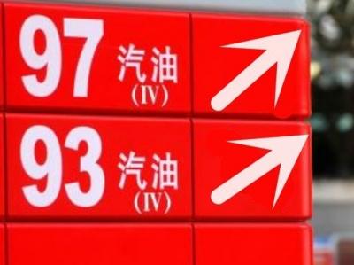 国家发改委:国内汽柴油价每吨分别提高55元和50元