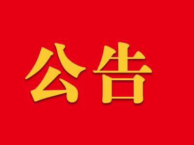 宁德市博物馆(闽东畲族博物馆)关于恢复开放的公告