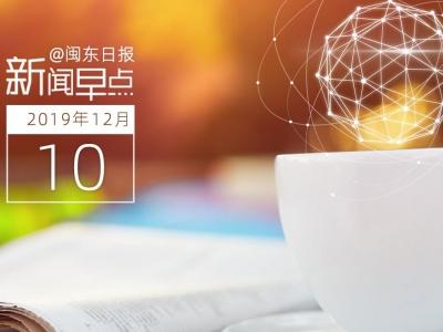 早点!宁德新闻 [2019-12-10]
