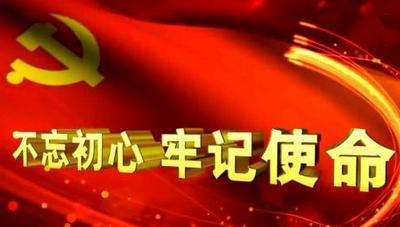 """中央纪委国家监委公开曝光在""""不忘初心、牢记使命""""主题教育期间查处的8起典型案例"""