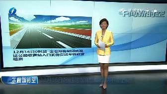 12月16日起 违法超限超载车辆不能上高速