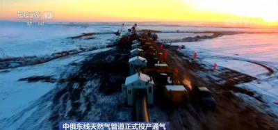 中俄东线天然气管道正式投产通气 完全建成后每年供气380亿方