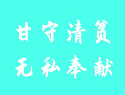 林珠官家庭:甘守清贫 无私奉献