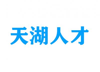 """推介""""天湖人才""""我市3企业获奖235万"""