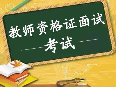 下半年中小学教师资格考试面试10日起报名,宁德11个现场确认点分别是……