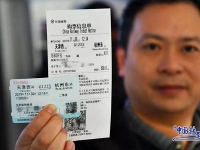 2020年元旦火车票今开售,12月12日春运首日车票开抢